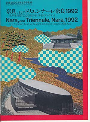 Nara, and Triennale, Nara, 1992. First Preliminary