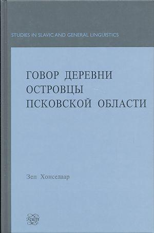 Govor derevni Ostrovcy Pskovskoj oblasti = The: Chonselaar, Zep: