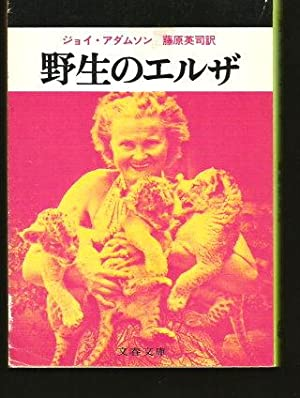 BORN FREE ( Japanese Text ): Adamson, Joy