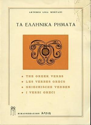 THE GREEK VERBS; to Ellenika Rimata Les Verbes Grecs; Grieschische Verben; I Verbi Greci: MERTANI, ...