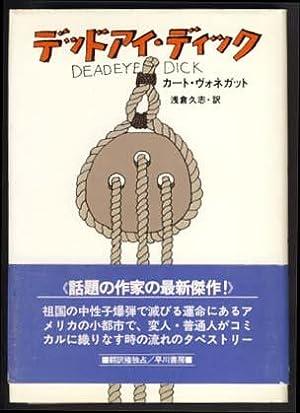 Deddoai Dikku (Deadeye Dick): Vonnegut, Kurt, Jr.