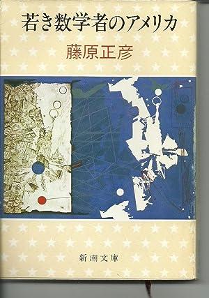 Young American Mathematician [Japanese Edition]: Masahiko, Fujiwara