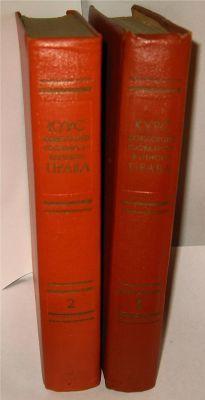 Kurs sovetskogo gosudarstvennogo prava : v dvukh tomakh: Lepeshkin, A I