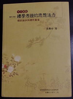 Shi ba shi ji li xue kao: Shou an Zhang