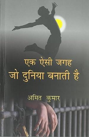 Ek Aisi Jagah Jo Duniya Banati Hai: Amit Kumar