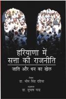 Haryana Mein Satta Ki Rajneeti Jaati Aur: Bhim Singh Dahiya