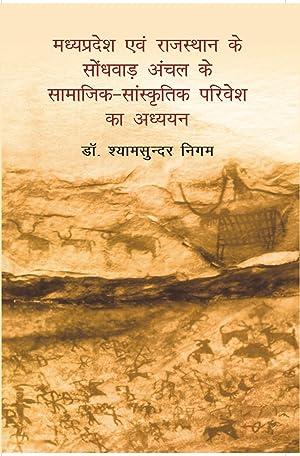 Madhya Pradesh Evam Rajasthan Ke Sondhvaadh Anchal: Dr.Shyamsundar Nigam