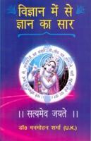 Vigyan Mein Se Gyan Ka Saar: Dr. Manmohan