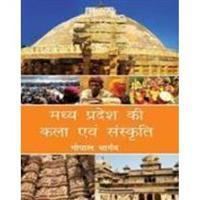 Madhya Pradesh Ki Kala Evam Sanskriti: Gopal Bhargava