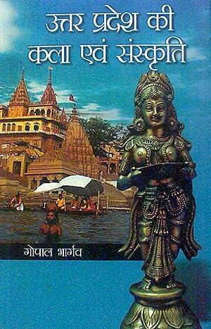 Uttar Pradesh Ki Kala Evam Sanskriti: Gopal Bhargava