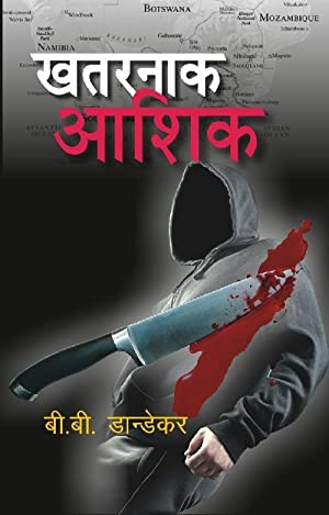 Khatarnak Aashiq: B. B. Dandekar