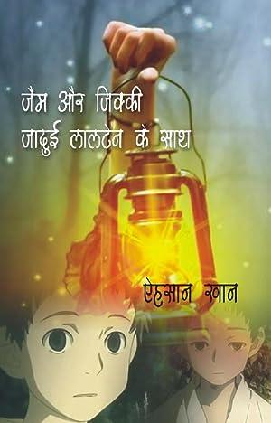 Jam Aur Jikky Jadui Lantern Ke Sath: Ahsan Khan