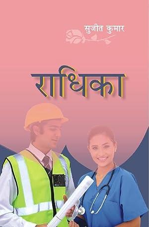 Radhika: Sujeet Kumar