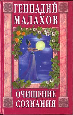 Otschischtschenie sosnanija: Malachow, Gennadij Petrowitsch