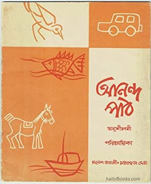 Ananda Path Workbook Introductory (Bengali)