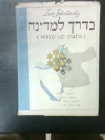 B'Derech L'Midina (Verso Lo Stato): Jabotinsky, Zev
