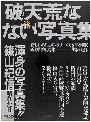 Hareta Hi / A Fine Day: SHINOYAMA, Kishin