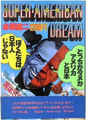 Super-American Dream: KANESAKA, Kenji