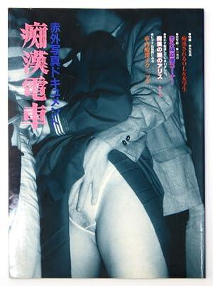 Chikan Densha / Sekigaisen Shashin Documents: KAGARI, Ikko and