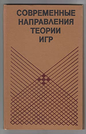 Contemporary Directions of Game Theory (Russian Edition) A Collection of Papers