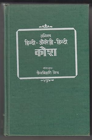 Modern Hindi-English-Hindi Dictionary: Mishra, C. B.