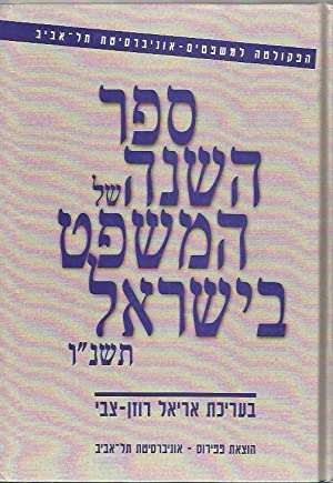 Yearbook on Israeli Law 1996-1997: Arial Rozen-Zvi