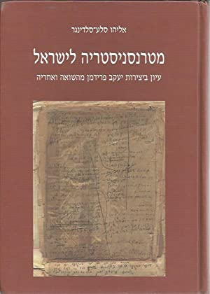 From Transnistria to Isreal; a Study of Yaakov Griedman's Transnistrian Poem and Their ...