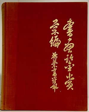 Chinese Pictorial Art as viewed by the: GULIK (R. H.