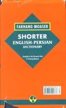 FARHANG MOASER : shorter English-Persian Dictionary: Sulayman Haim