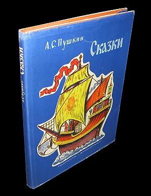 Fairy Tales: Pushkin, Aleksandr Sergeevich
