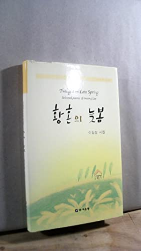 Twilight in Late Spring: Selected Poems of Imsong Lee