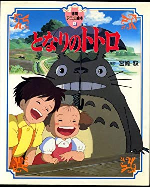 Tonari no Totoro; English Title: Anime Ehon: Neighborhood Totoro