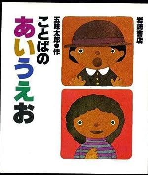 Aiueo Kotobano Japanese Alphabet: Kotobano, Aiueo