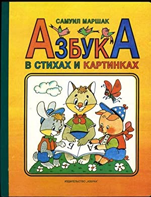 Russian Alphabet Book