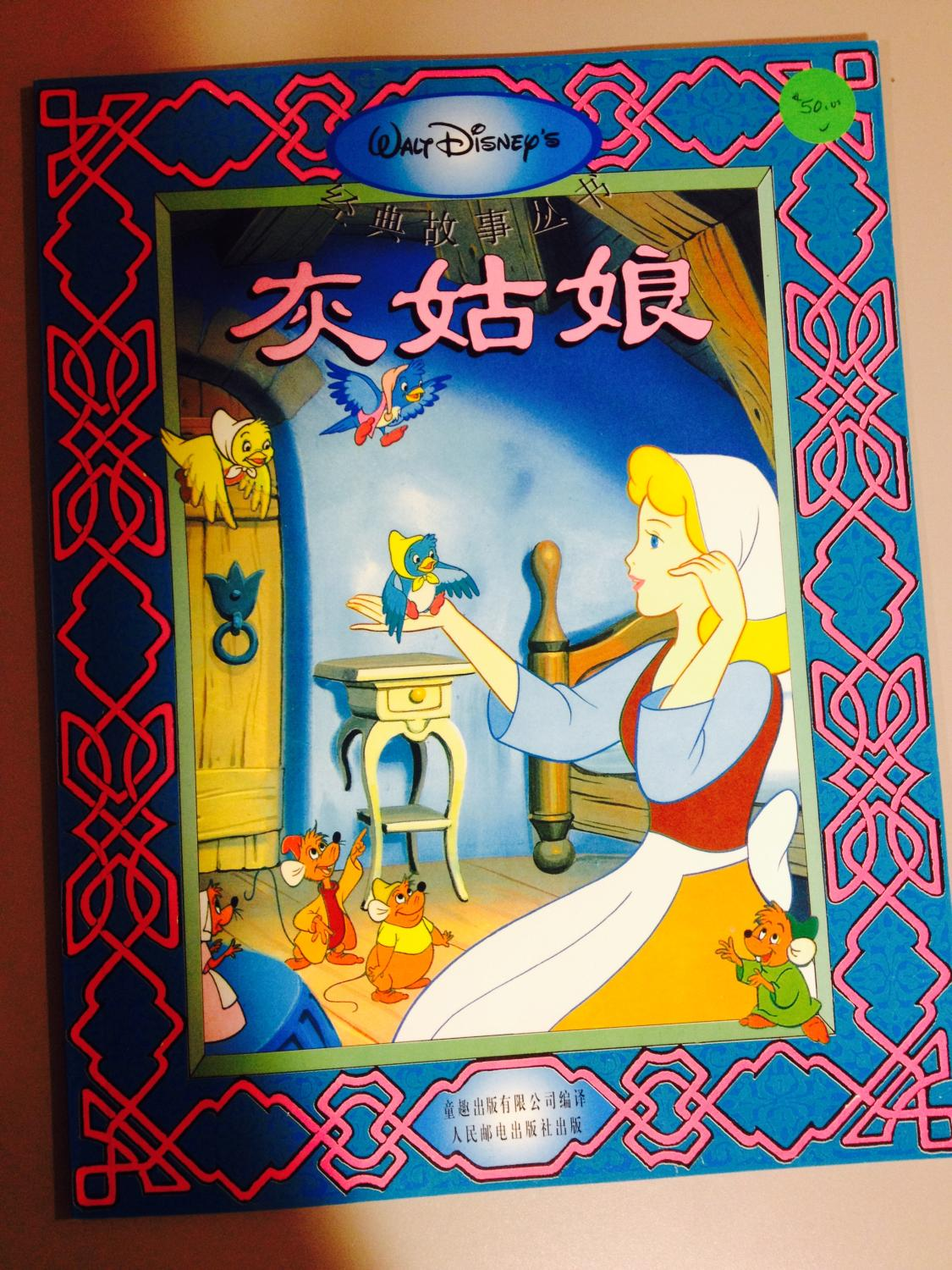 chinese cinderella main idea Chinese cinderella research task can be used for research lessons or set as a homework students get into groups/pairs and research a particular topic.