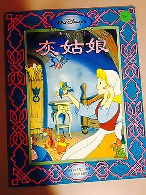 Cinderella (Chinese edition)