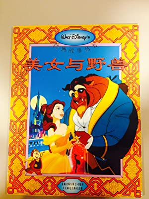 Beauty and the Beast (Chinese edition)