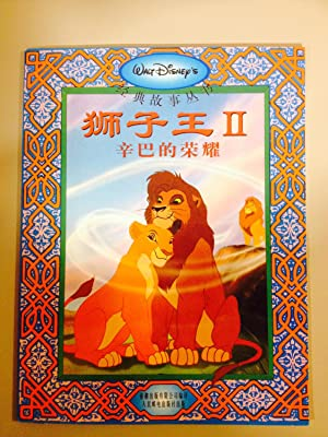Lion King (Chinese edition)