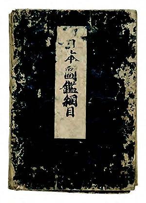 Nihon Kaisan chôriku zu. (Map of the: Ishikawa Ryusen. Woodblock-printed