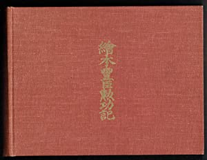 Pictorial Biography of Toyotomi Hideyoshi, the Unifier of Japan: Ehon Toytomi Kunkoki, from the ...