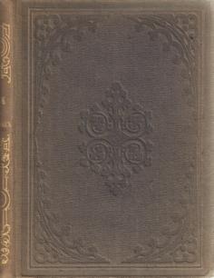 Het boek der uitvindingen. Omgewerkt en verkort. Met vele houtgravuren