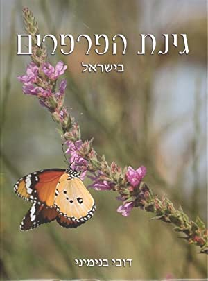 Butterfly Gardening in Israel and the Middle East: Benyamini, D.