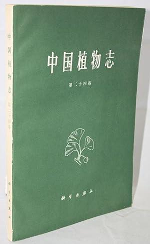 Flora Reipublicae Popularis Sinicae Vol. 24: Angiospermae: Hua-shing, K.; Yeou-ruenn,