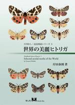 Selected arctiid moths of the World: Kishida, Y.