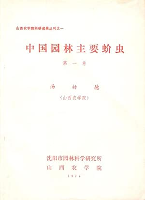 The Scale Insects of Horticulture and Forest: Tang, F.