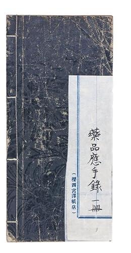 Yakuhin oshu roku.[Osaka], Oyobi, Bunsei 9 [=: SIEBOLD, Philipp Franz
