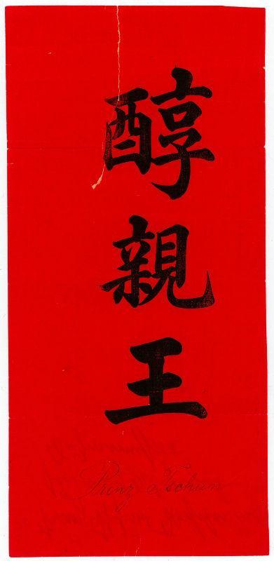 Calling card. Zaifeng (Prince Chun II), Manchu prince and regent of the late Qing dynasty (1883-1951).