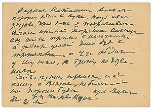 Autograph postcard signed.: Malevich, Kazimir, Russian