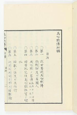 Mahometto Den. [Translated by Tadasu Hayashi].: Prideaux, Humphrey.