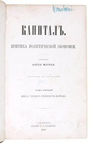 Kapital'. Kritika Politicheskoi Ekonomii.: Marx, Karl.